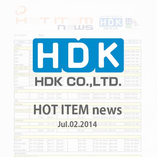 HDK HOT ITEM news 2014 001