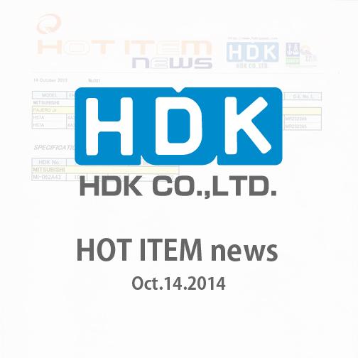 HDK HOT ITEM news 2015 001