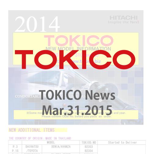 TOKICO News
