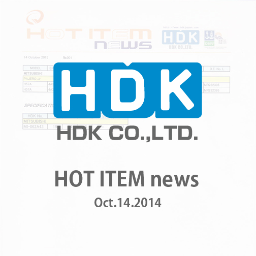 HDK HOT ITEM news 2015 001