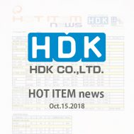 HDK HOT ITEM news 2018 003