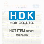 HDK HOT ITEM news 2019 002